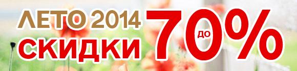 до-70% на лето2014