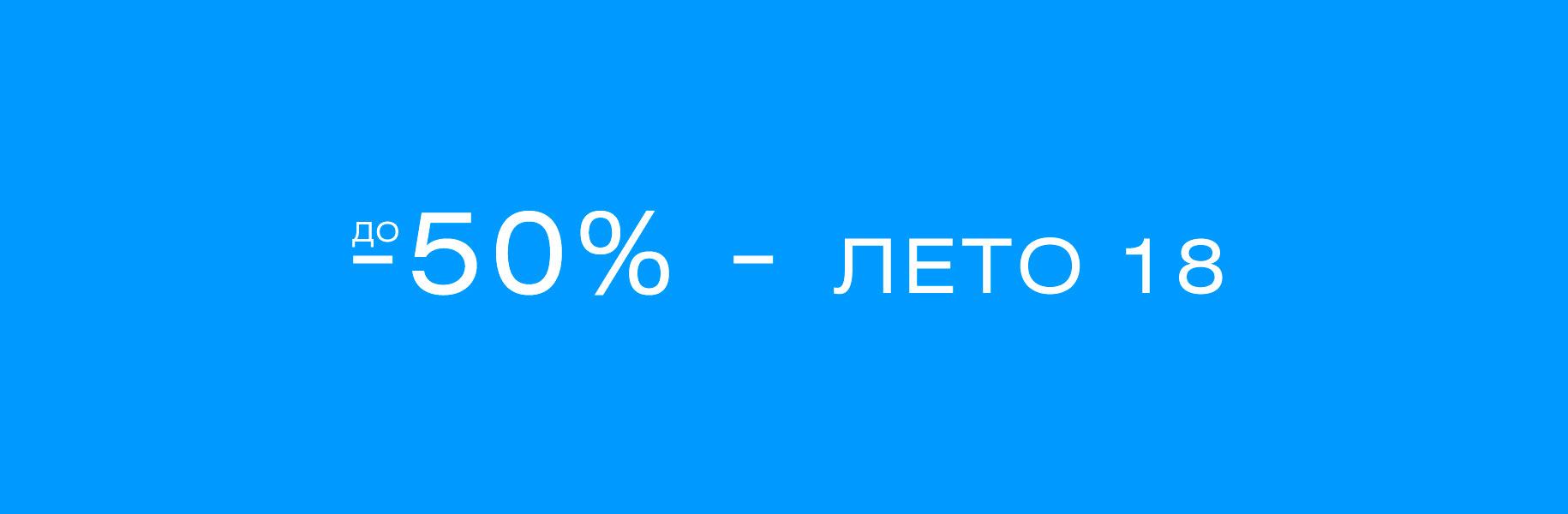 -50% Лето18