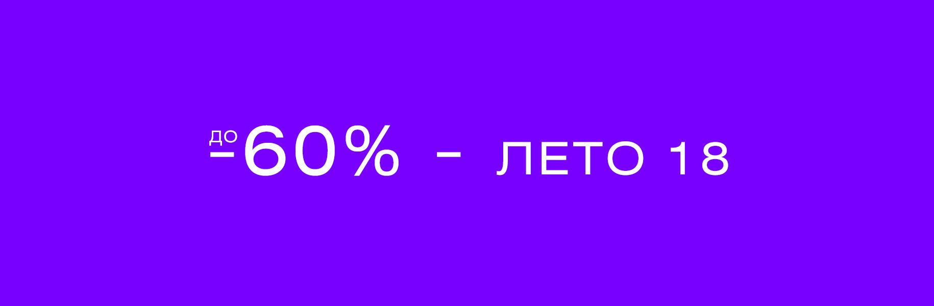 -60% Лето 18