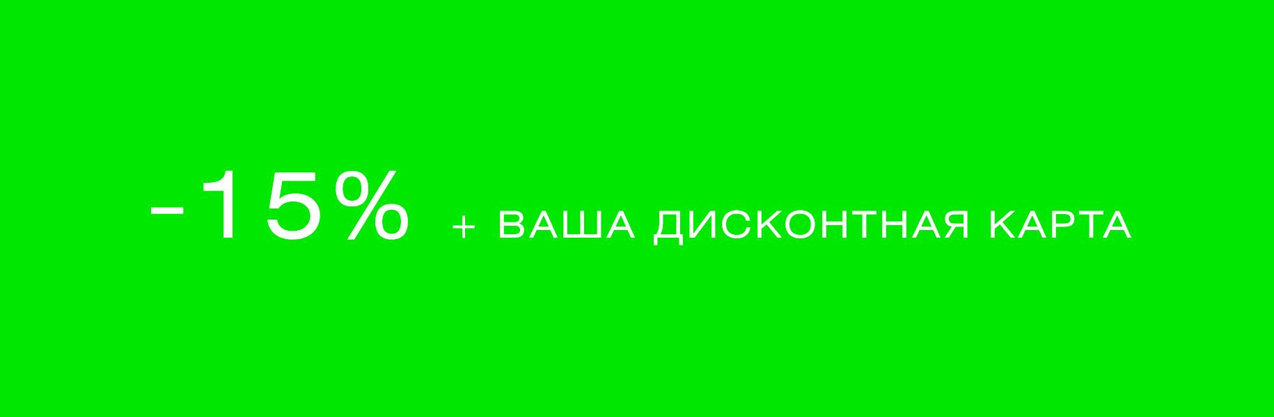 -15%+ДК
