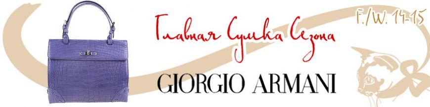 Роскошный акцент от GIORGIO ARMANI