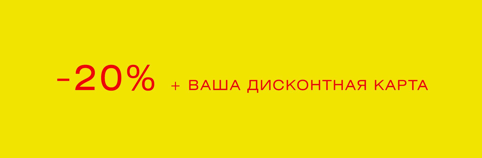 -20%+ДК