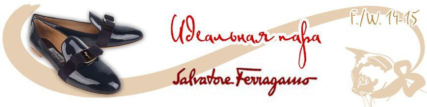 Лоферы Salvatore Ferragamo-Идеальная пара
